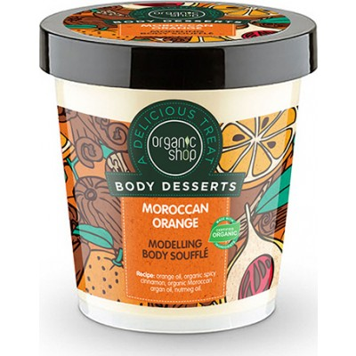 NATURA SIBERICA-BODY DESSERTS MOROCAN ORANGE MODELLING BODY SOUFLE 450ML