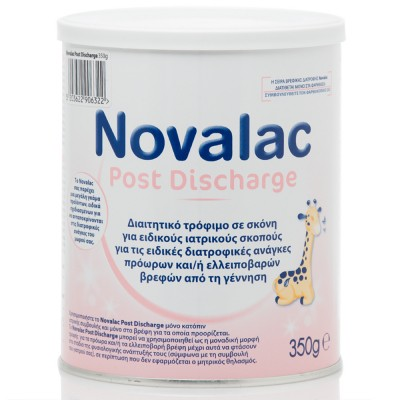 NOVALAC POST DISCHARGE 350G ΕΛΒΕΤΙΑ