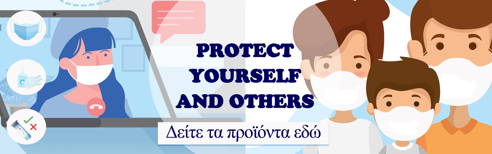 protect yourrself